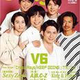 三宅健熱愛発覚で「もし結婚したら」 V6の独身は坂本昌行だけに